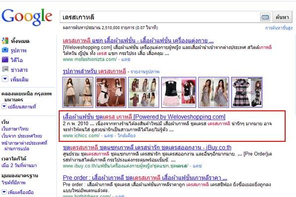 http://www.thaiseopro.com/img/ichicc.jpg