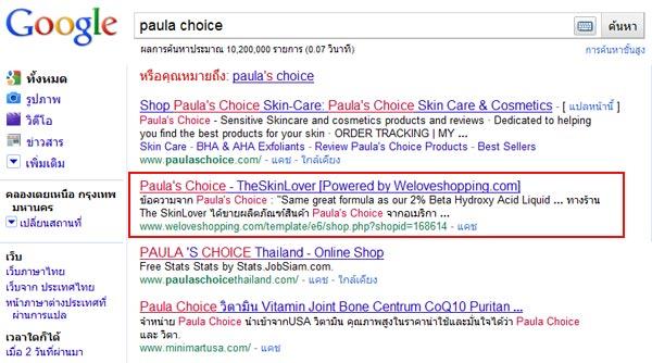 http://www.thaiseopro.com/img/paula-choice.jpg