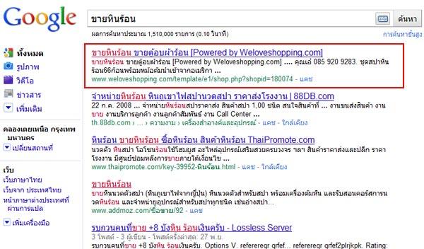 http://www.thaiseopro.com/img/spahotstoneshop.jpg